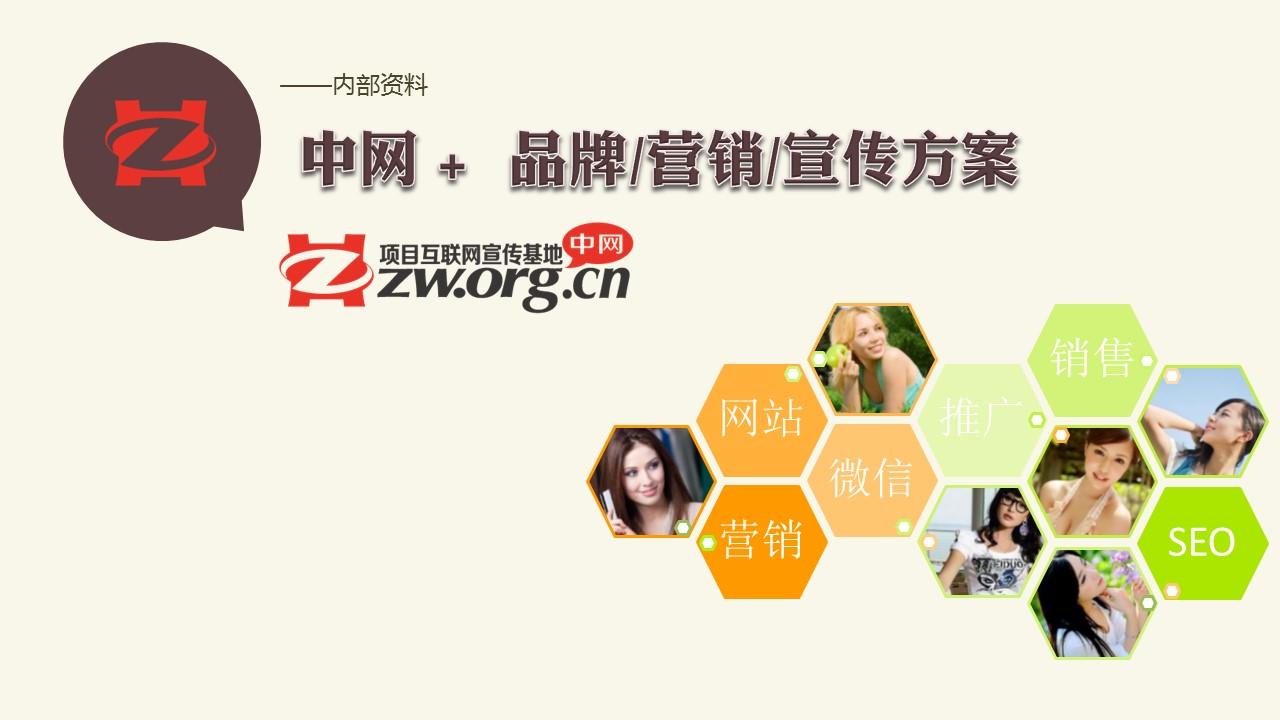 中网,项目互联网宣传基地!中网+ 品牌/营销/宣传方案!1