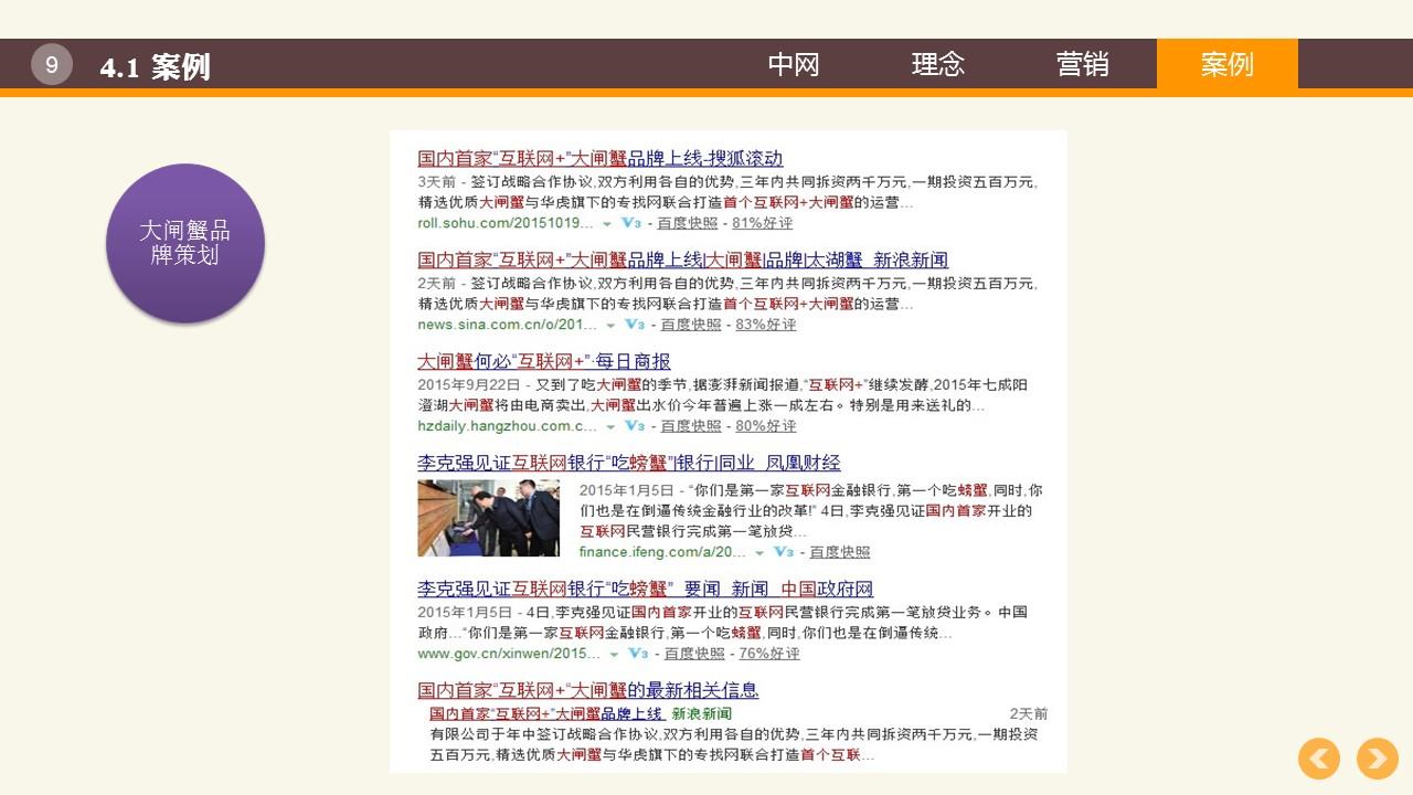中网,项目互联网宣传基地!中网+ 品牌/营销/宣传方案!9
