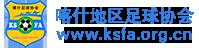 喀什地区足球协会