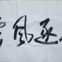 多位名人书法字画,由于都是孤品,请加微信zihuayun详询