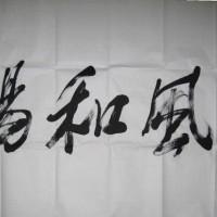 张铁林书法作品