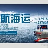 供应葫芦岛到文昌40HQ大柜工业品、产品原材料海运集装箱运输