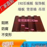 金鼎生态木木塑材料192*13墙面装饰板  酒店 宾馆 会议室 装饰材料