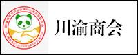 中网助力川渝商会网站改版成功