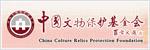 中国文物保护基金会