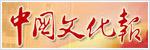 中国文化报社