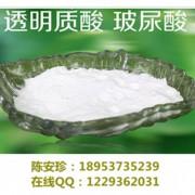 厂家直销 小分子玻尿酸 高纯度透明质酸