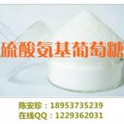 生产厂家直销氨糖硫酸盐 盐酸盐 医药级别修复骨关节