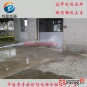 泉州防洪挡水板 防汛挡水板设备生产厂家