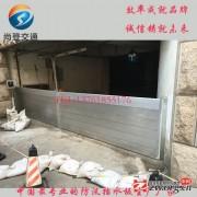 供应武汉哪有卖车库防汛挡水板的  雨季降到上海尚登挡水板显神威!