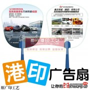 专业定做各类创意广告扇中长柄扇子卡通礼品广告扇筷子扇铆钉房产