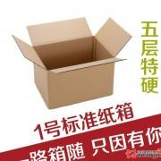 可定制邮政纸箱 五层双瓦楞特硬 邮政快递出口专用 深圳厂家直