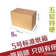 深圳快递纸箱批发、邮政瓦楞纸箱、5号五层特硬出口纸箱直销