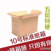 10号瓦楞纸板纸箱定制/邮政快递包装纸箱/五层特硬KK纸箱