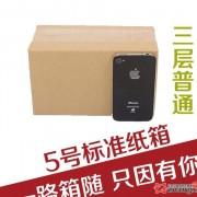 5号三层特硬纸箱批发 邮政纸箱纸盒 箱 纸板箱生产厂家