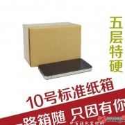 邮政纸箱纸盒、10号5层特硬纸箱快递纸盒、瓦楞纸箱、 可印L