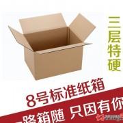 厂家定制8号三层特硬KK 快递纸箱 邮政纸箱 深圳纸箱厂家批