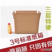 厂家纸箱/特大号搬家纸箱/三层特硬邮政纸箱