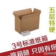 三层3号快递专用纸盒、搬家特硬纸盒、邮政纸盒现货厂家批发