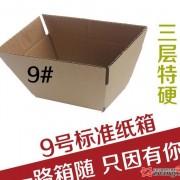 三层KK警告语9号邮政纸箱快递纸箱瓦楞包装纸箱