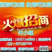 西藏拉萨恒指加盟恒指代理,加盟就帮您赚钱!!! (基金)