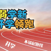 开学领跑,长春春季小学初中高中全科补习