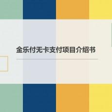 金乐付-产品说明(新版)