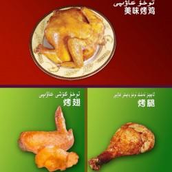 喀什香曲尔烤鸡