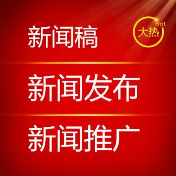 新闻稿、新闻发布、新闻推广-城投翻几番软件