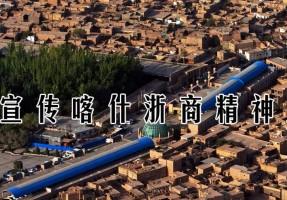喀什浙江商会网站建设案例