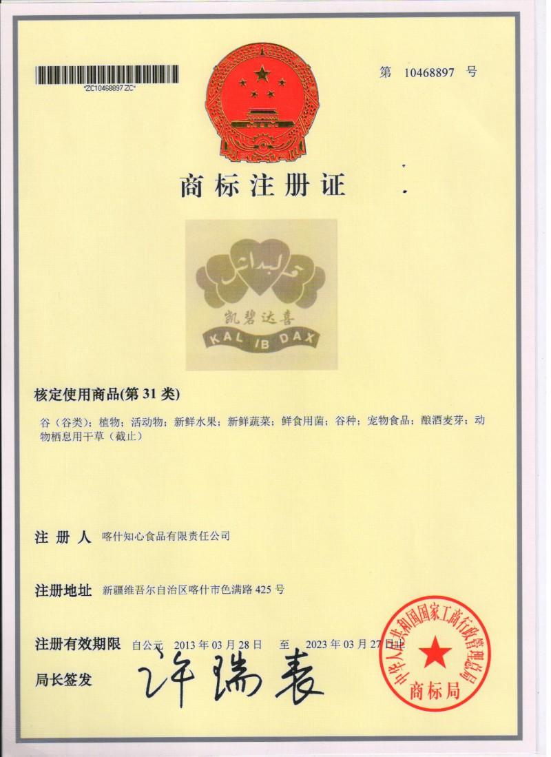 凯碧达喜商标31类证书