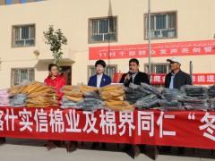 喀什温州商会企业-喀什实信棉业