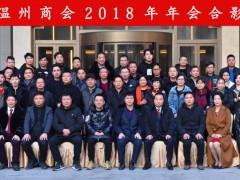 喀什温州商会2018年会
