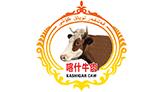 授权地标品牌商标:喀什牛肉