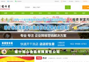 喀什云地方门户网站建设案例