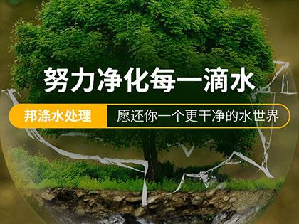 江苏邦涤水处理工程有限公司