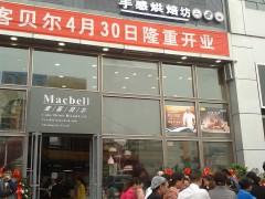 喀什香曲尔食品有限公司麦可贝尔店