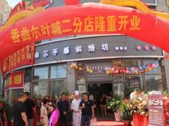 喀什香曲尔食品有限公司叶城二店