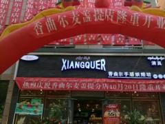 喀什香曲尔食品有限公司麦盖提店