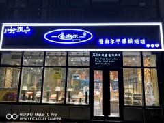 喀什香曲尔食品有限公司喀什阳光店