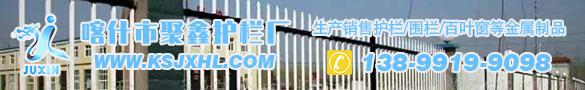 喀什护栏,喀什护栏厂,喀什聚鑫护栏厂