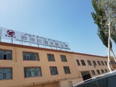 周边环境-新疆菲特印刷 (8)