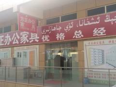方正家具商场外环境-喀什办公家具,喀什方正办公家具
