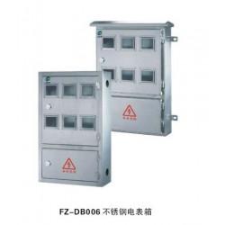 FZ-DB006不锈钢电表箱-喀什办公家具,喀什方正办公家具
