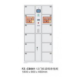 FZ-CB001-12门机设码存包柜-喀什办公家具,喀什方正办公家具