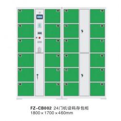 FZ-CB002-24门机设码存包柜-喀什办公家具,喀什方正办公家具