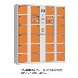 FZ-CB004-24门条码投币存包柜-喀什办公家具,喀什方正办公家具