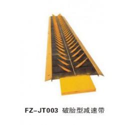 FZ-JT003破胎型减速带-喀什办公家具,喀什方正办公家具