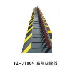 FZ-JT004路障破胎器-喀什办公家具,喀什方正办公家具