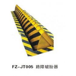 FZ-JT005路障破胎器-喀什办公家具,喀什方正办公家具